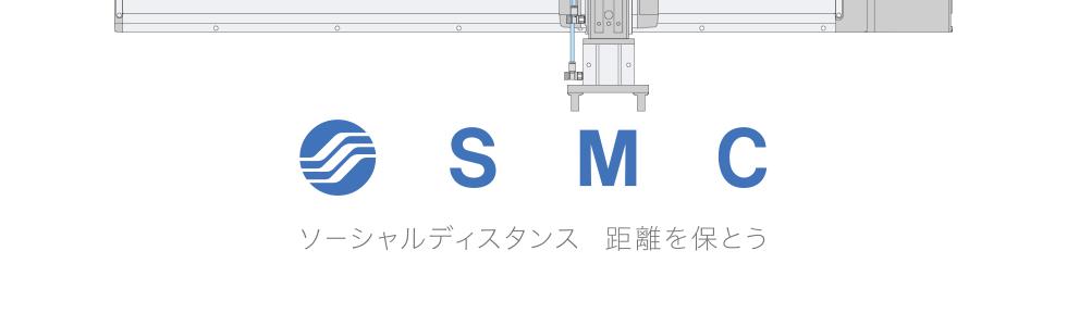 会社 smc 株式