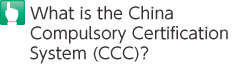 What is the China Compulsory Certification System (CCC)?