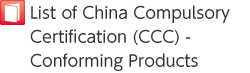 List of China Compulsory Certification (CCC) - Conforming Products