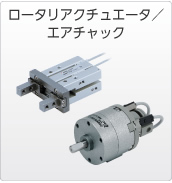 Rotary Actuators⁄Air Grippers