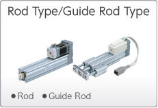 Rod Type/Guide Rod Type